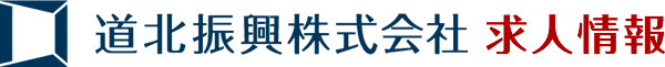 道北振興株式会社 求人情報
